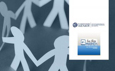 E-learning: Ειδική αγωγή Συμβουλευτική και επαγγελματικός προσανατολισμός